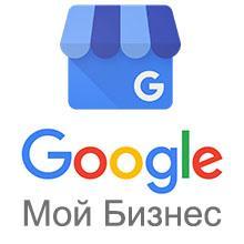 Google Мой бизне� отзывы